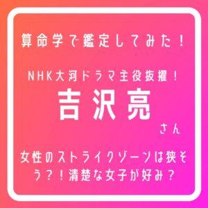 吉沢亮さんタイトル