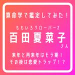 百田夏菜子さんタイトル
