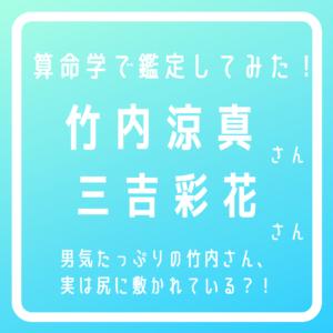 竹内さん三吉さんタイトル