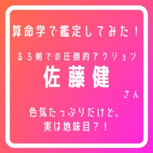 佐藤健タイトル