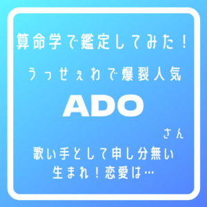Adoさんタイトル