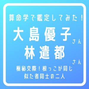 大島&林タイトル