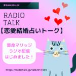 算命marriageラジオ